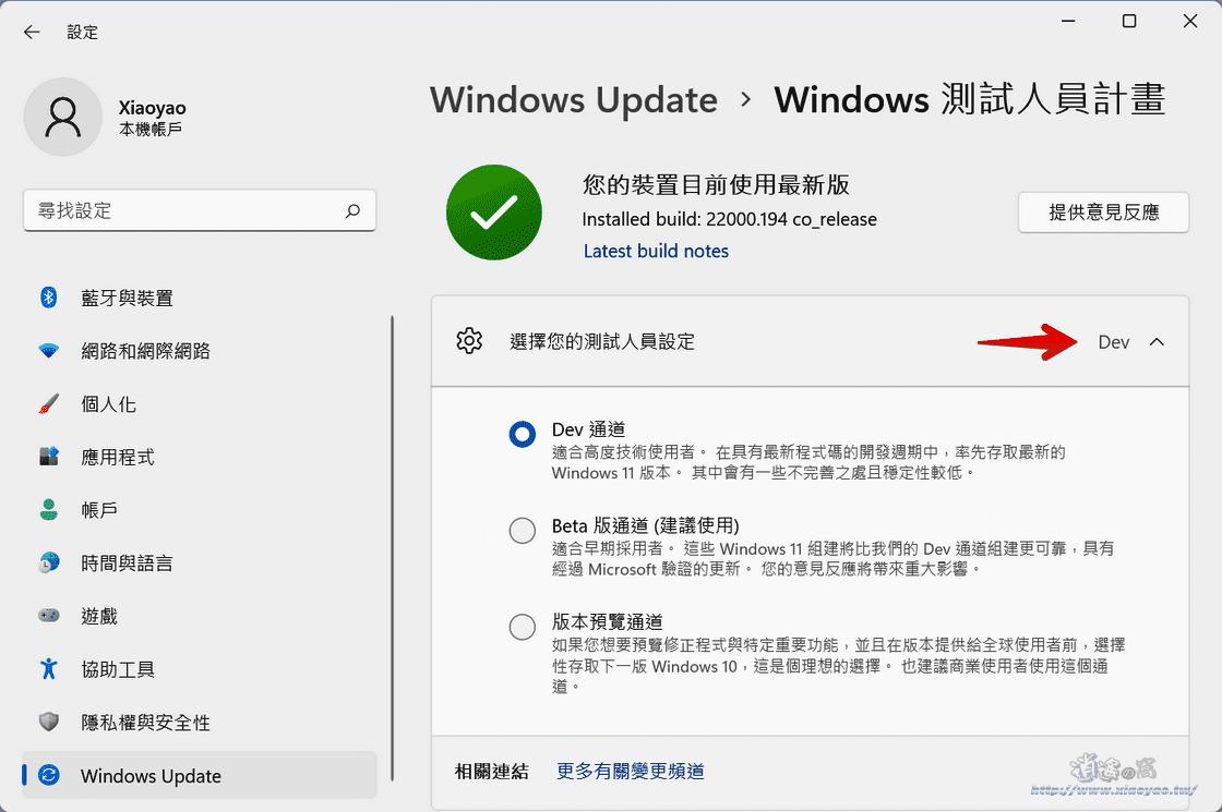 Windows 11 從 Beta、預覽版本切換為正式版本