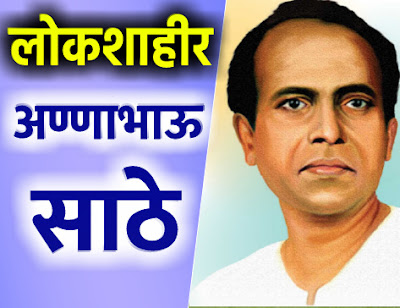 Annabhau sathe information in Marathi