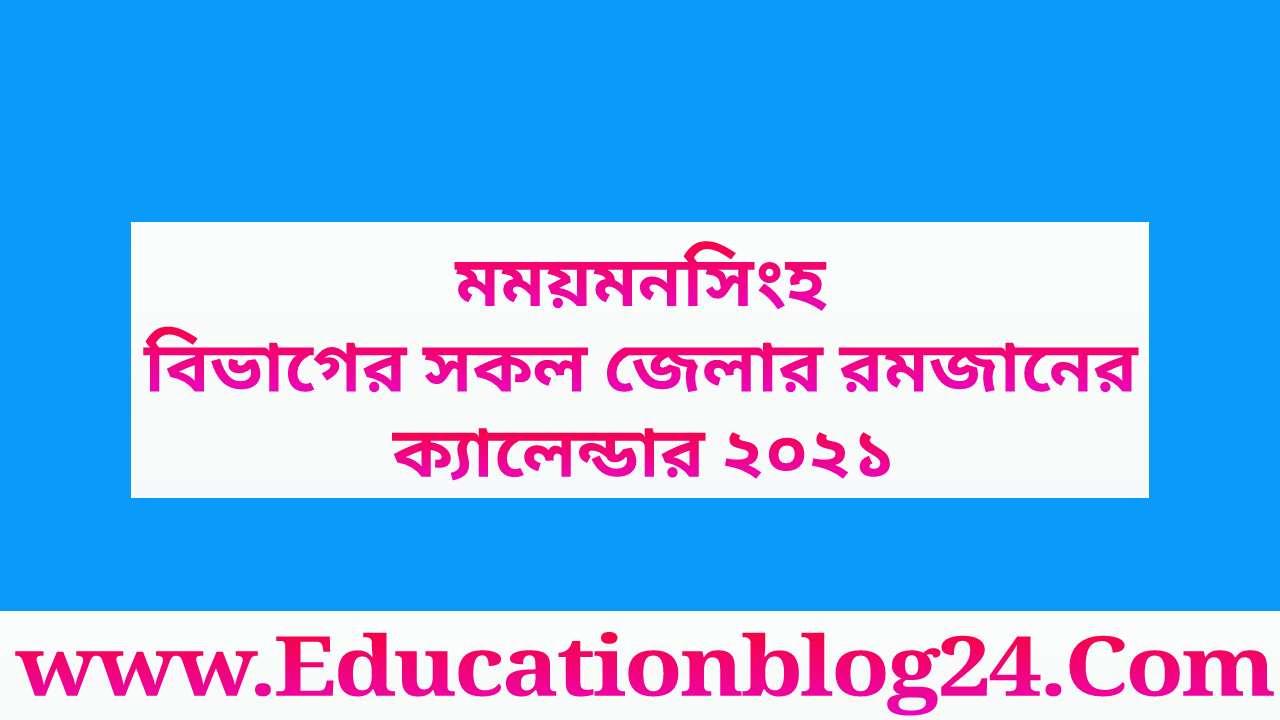 মময়মনসিংহ বিভাগের সকল জেলার রমজানের ক্যালেন্ডার ২০২১ - mymensingh division Ramadan calendar 2021