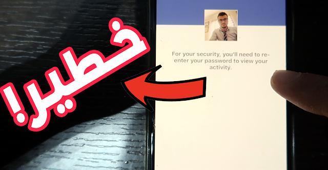 خطير ! إحذف هذه الخاصية الجديدة من حسابك على الفيسبوك فورا !