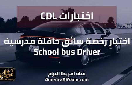 اختبارات CDL - اختبار رخصة سائق حافلة مدرسية School bus Driver