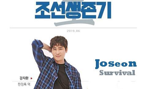 Tv Chosun akan merilis drama terbarunya yang akan menampilkan pemain film tampan Kang Ji Hwan s Sinopsis Drama Joseon Survival Episode 1-20 (Lengkap)