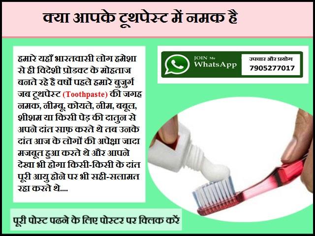 क्या आपके टूथपेस्ट में नमक है