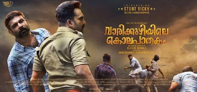 Varikkuzhiyile Kolapathakam (2019) [v2 DVDRip (avi)] Malayalam Movies Full Movie Download, Free Download Malayalam Movies Varikkuzhiyile Kolapathakam (2019) [v2 DVDRip (avi)] Full Movie