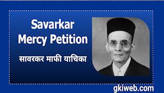 savarkar mercy petition in hindi|savarkar daya yachika|Which revolutionary leader made mercy petition from jail|Why is Savarkar begged for mercy|Savarkar handwriting