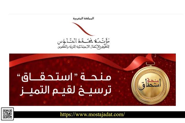 منحة التفوق الدراسي استحقاق لمؤسسة محمد السادس 2021/2020