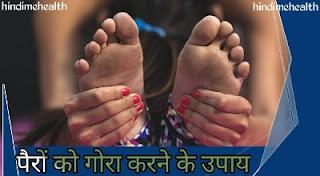 हाथ पैर को गोरा करने का उपाय