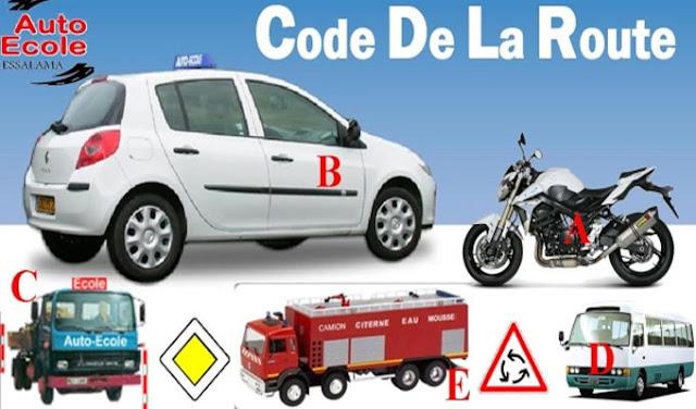 برامج تعليم السياقة