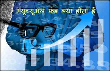 Mutual Fund Kya Hota Hai