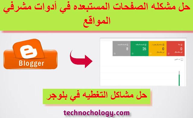 حل مشكله الصفحات المستبعده في أدوات مشرفي المواقع | حل مشاكل التغطيه في بلوجر