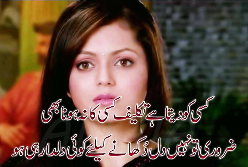 urdu poetry - Best Urdu Poetry Images and Wallpapers