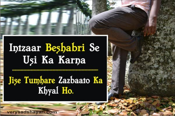 Intzaar-Beshabri-Se-Usi-Ka-Karna