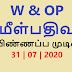 W & OP மீள்பதிவு