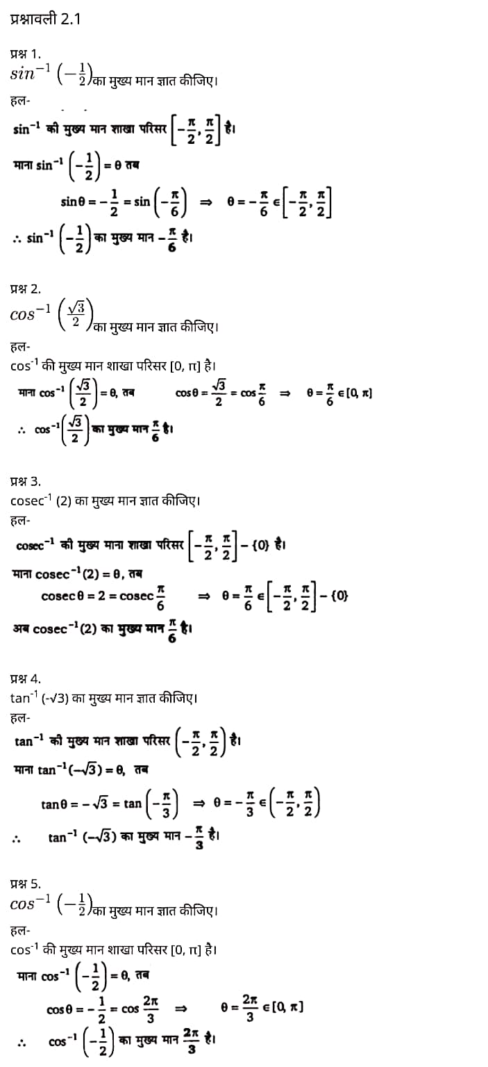 UP Board Solutions for Class 12 Maths Chapter 2 Inverse Trigonometric Functions