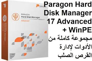 Paragon Hard Disk Manager 17 Advanced + WinPE مجموعة كاملة من الأدوات لإدارة القرص الصلب