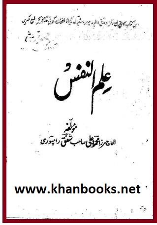 Ilm-ul-Nafs-Maulana-Mahmood-Ali-Shafaq-Rampuri-pdf-download-old-edition