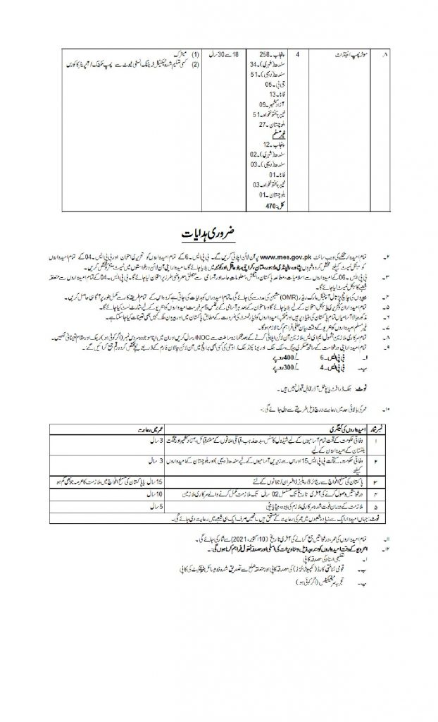 Military Engineering Services Jobs 2021