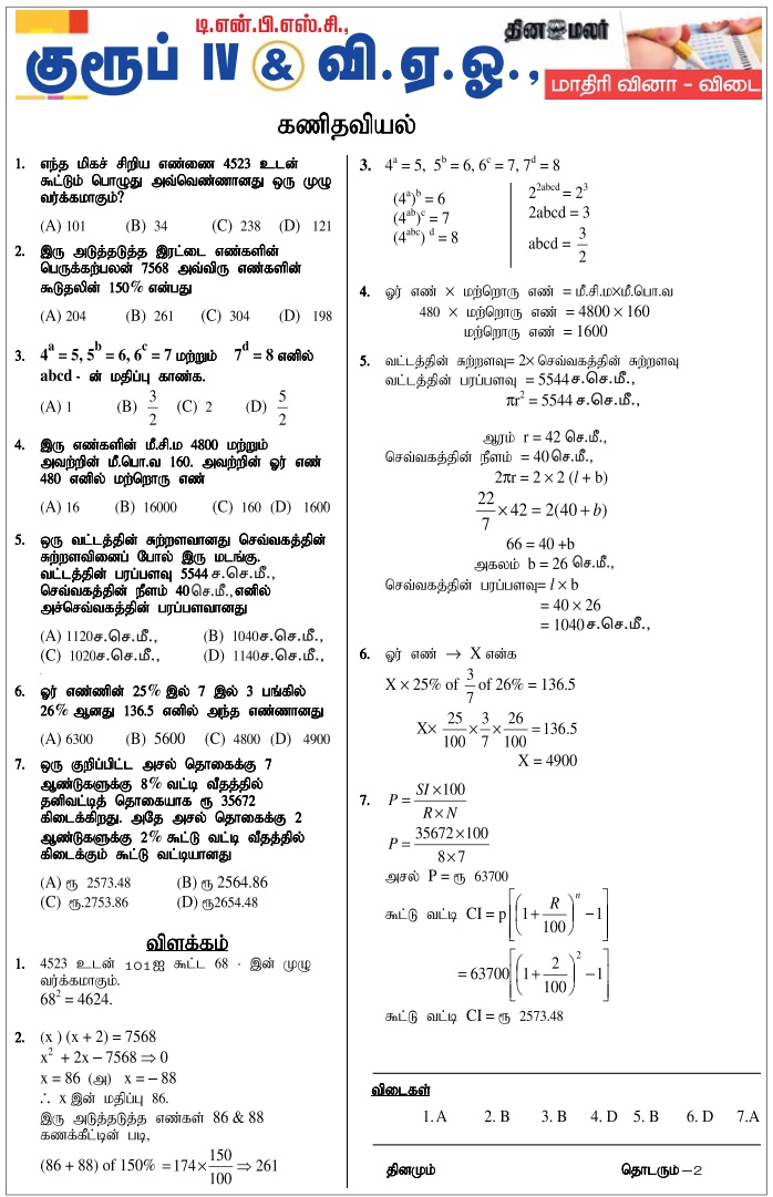 TNPSC Group 4 VAO Aptitude Model Questions Answers 2: Maths (Dinamalar 18.11.2017) - PDF Download