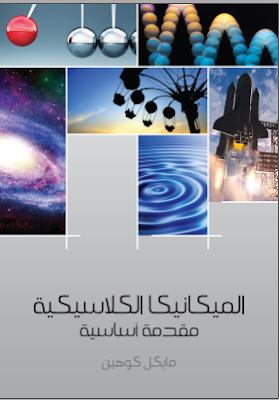 تحميل كتاب الميكانيكا الكلاسيكية مترجم كامل pdf برابط مباشر