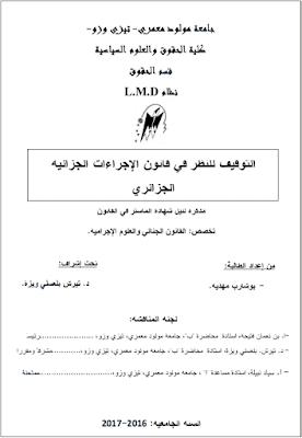 مذكرة ماستر: التوقيف للنظر في قانون الإجراءات الجزائية الجزائري PDF