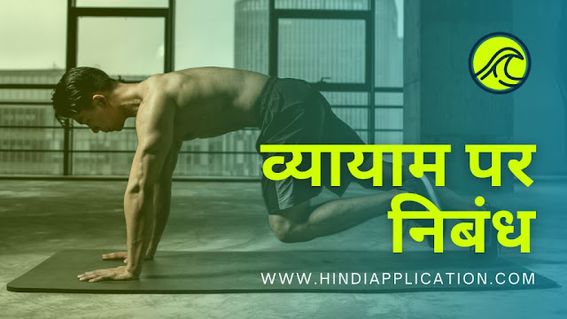 Essay on exercise In Hindi