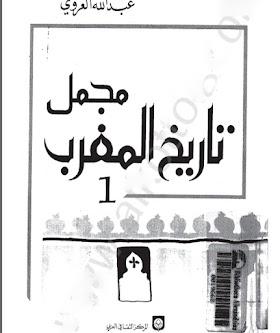 تحميل كتاب مجمل تاريخ المغرب - عبد الله العروي