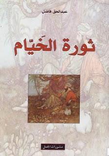 تحميل كتاب ثورة الخيام pdf - عبد الحق فاضل