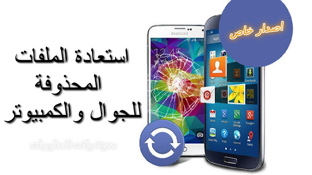 http://www.rftsite.com/2019/08/Smart-Data-Recovery-Mobile-pc.html