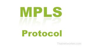 MPLS คืออะไร