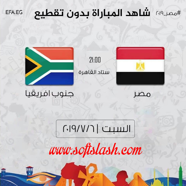 مباشر مبارة مصر و جنوب افريقيا امم افريقيا بدون تقطيع بمختلف الجودات