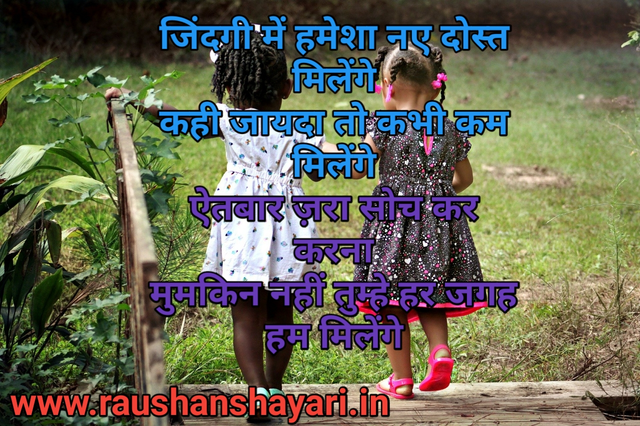 Dosti shayari in hindi 2020 best friend shayari