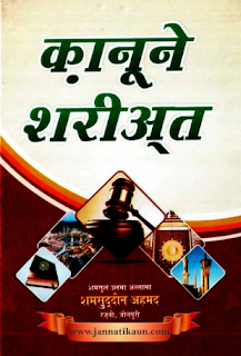 Download Qanoon E Shariat book in Hindi pdf