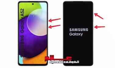 نسيت النمط سامسونج Samsung Galaxy A72 - كيفية فتح تليفون سامسونج A72 مغلق بكلمة مرور - فورمات سامسونج Galaxy A72 حتى لو نسيت النمط