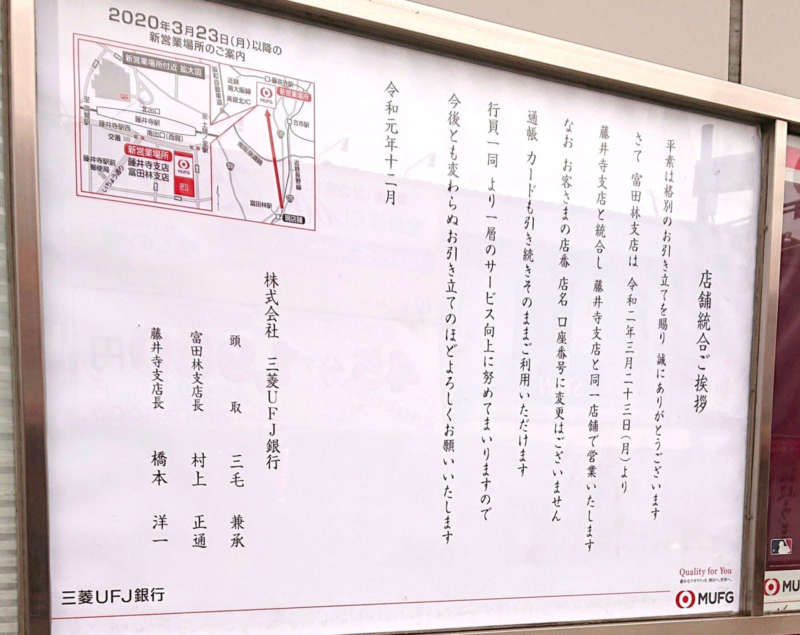 三菱 ufj 支店 コード 一覧