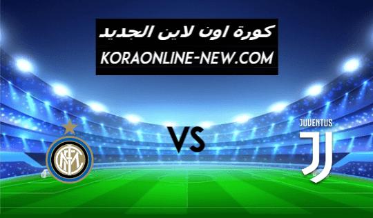مشاهدة مباراة يوفنتوس وانتر ميلان بث مباشر اليوم 9-2-2021 كأس إيطاليا