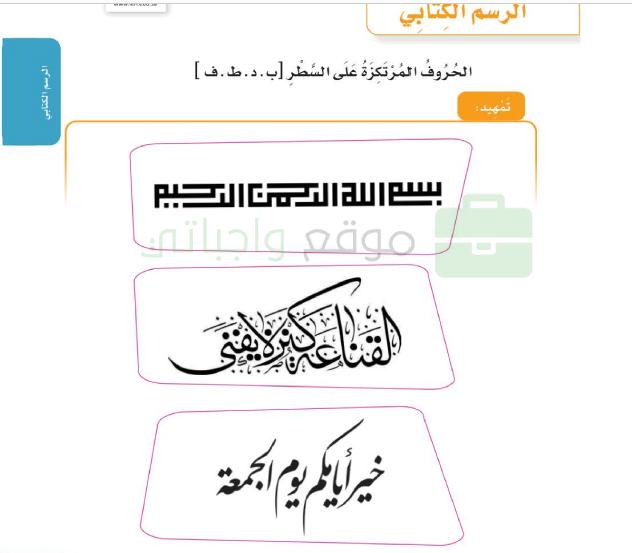 درس الحروف المرتكزة على السطر بصيغة pdf