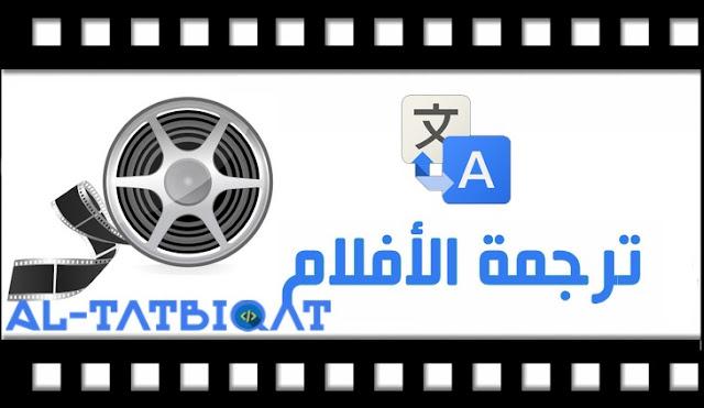 افضل مواقع ترجمة الافلام 2020