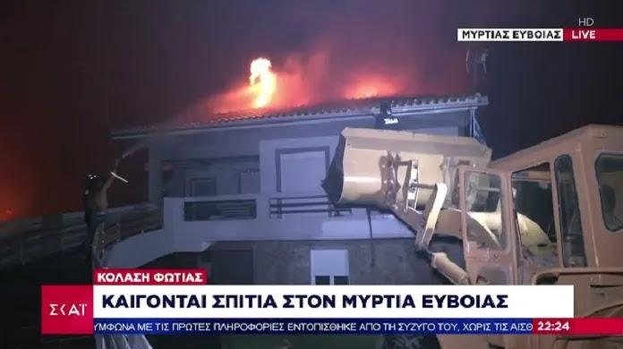 Καίγονται σπίτια (και) στον Μυρτιά Ευβοίας – Νέο μέτωπο στο Μιτσικέλι Ιωαννίνων (video)