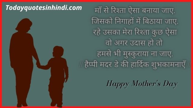 mothers day quotes in hindi language