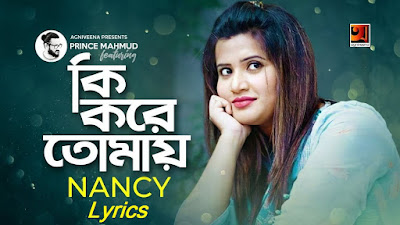 Ki Kore Tomay Lyrics Nancy | Prince Mahmud