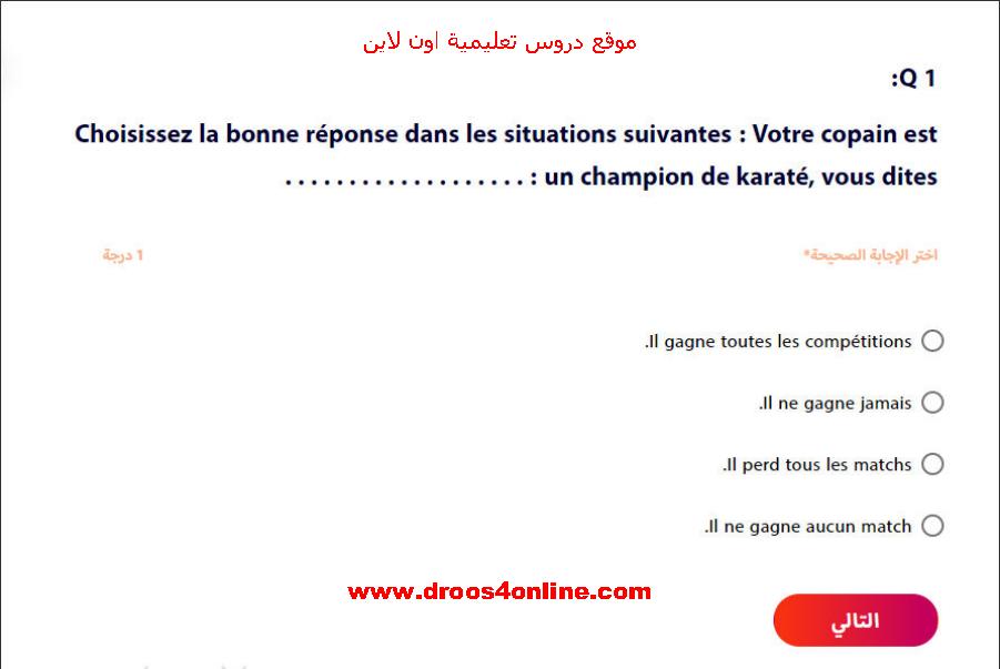 النموذج الأسترشادى الأول (pdf عالى الجوده ) لغة فرنسية للثانوية العامة 2021 اهداء موقع دروس تعليمة اون لاين