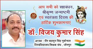 *विज्ञापन : वीर बहादुर सिंह पूर्वांचल विश्वविद्यालय शिक्षक संघ के अध्यक्ष डॉ. विजय कुमार सिंह की तरफ से रक्षाबंधन, श्रीकृष्ण जन्माष्टमी एवं स्वतंत्रता दिवस की शुभकामनाएं*