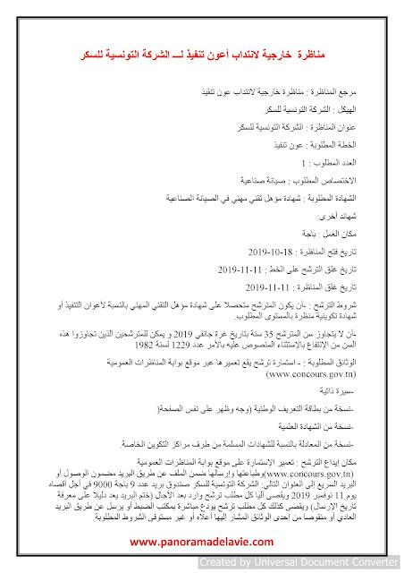 مناظرة  خارجية لانتداب أعون تنفيذ لـــ الشركة التونسية للسكر