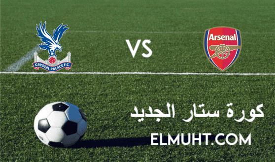 مشاهدة مباراة ارسنال وكريستال بالاس بث مباشر اليوم 14-1-2021 الدوري الإنجليزي