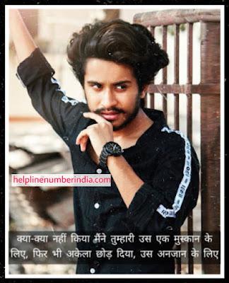 Tik Tok Breakup Shayari image | heart touching poetry | ansh aandit images