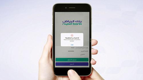 تطبيق بنك الرياض