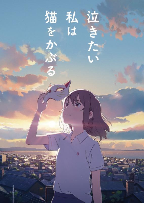 Nakitai Watashi wa Neko wo Kaburu Subtitle Indo