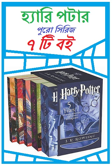 Harry Potter Book Free Download : Download harry potter books all seven ebooks in bangla