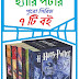 Download Harry Potter Books- All Seven EBooks in Bangla