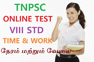 TIME AND WORK QUESTIONS - ONLINE TEST - VIII STD NEW SYLLABUS
